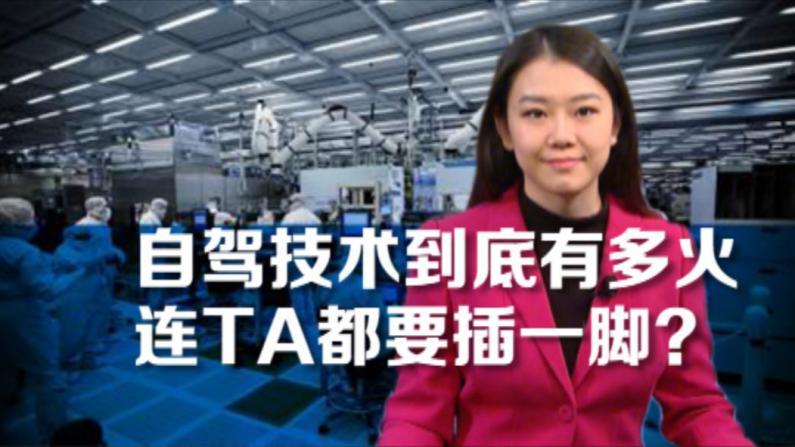 因特尔试水无人驾驶技术 150亿元收购特斯拉供应商
