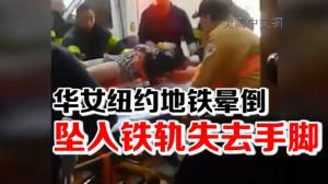 华女纽约地铁晕倒 坠入地铁失去手脚