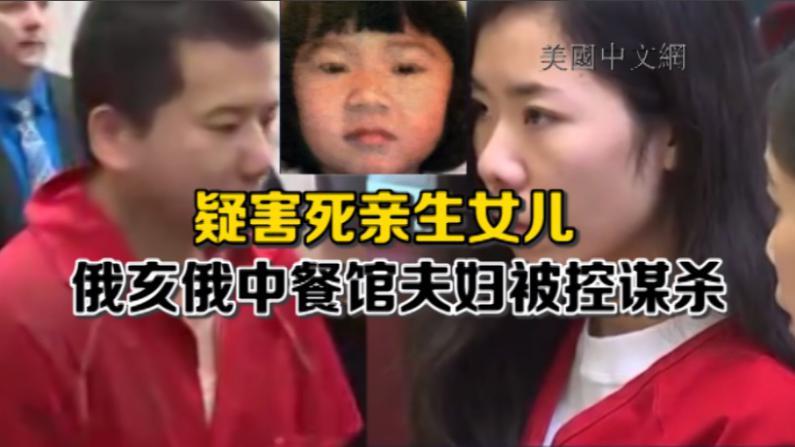 疑害死亲生女儿 俄州中餐馆夫妇被控谋杀等六罪