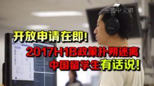 开放申请在即H1B制度仍扑朔迷离 中国留学生有话说!
