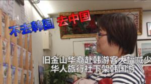忧赴韩旅行安全 旧金山华人旅行社停止经营韩国游