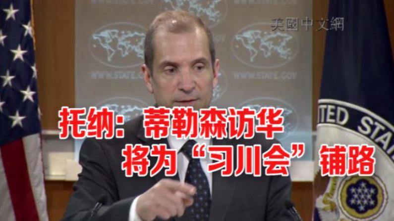 """托纳:蒂勒森访华将为""""习川会""""铺路 寻求更多合作领域"""