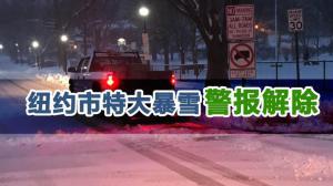 纽约市特大暴雪警报解除