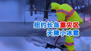 纽约长岛重灾区 天降小冰雹