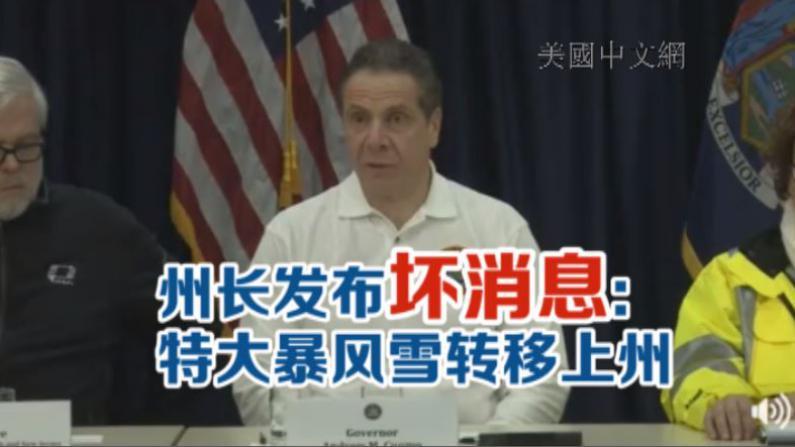 州长库默发布坏消息:特大暴风雪转移上州