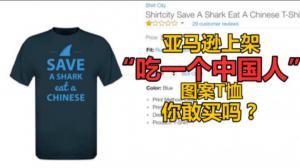 """亚马逊辱华T恤上架 """"吃一个中国人""""T恤你敢买吗?"""