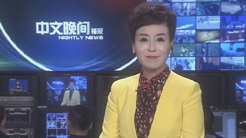 2017年03月14日中文晚间播报