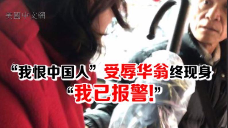 """""""我恨中国人""""种族歧视风波 受辱华翁终现身 :我已报警!"""