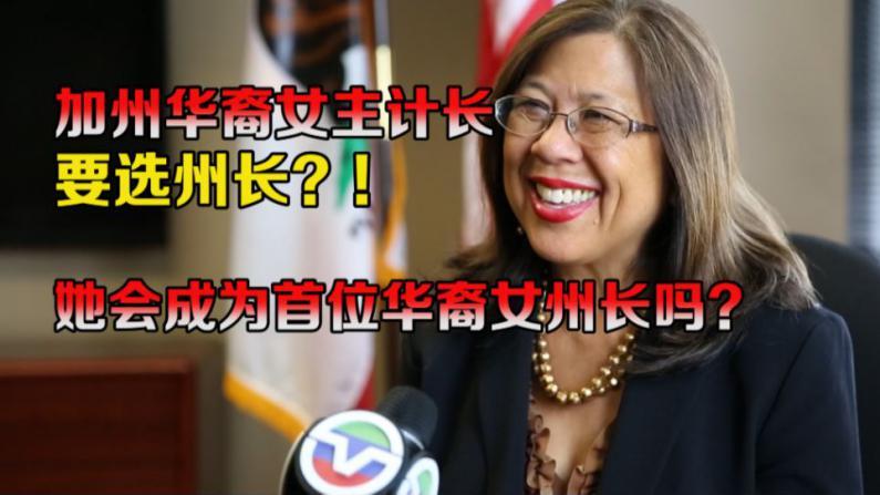 专访加州州主计长余淑婷:我是这样监管全球第六大经济体
