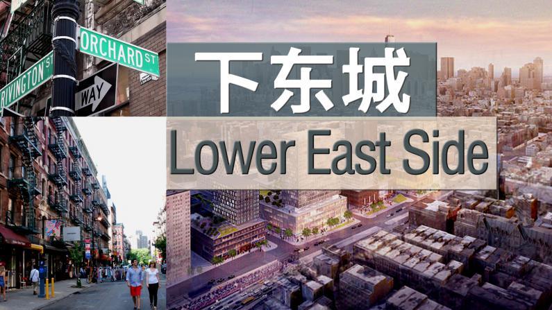 Essex Crossing和东河沿岸开发计划复苏曼哈顿下东城