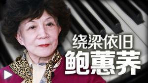 鲍蕙荞:与历史同步的音乐