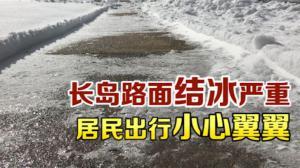 长岛路面结冰严重 居民出行小心翼翼