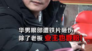 华裔装修工被砸伤右眼 律师:未提供保护措施业主要赔钱
