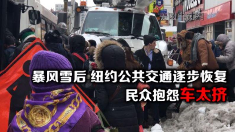 暴风雪过后 纽约市公共交通恢复 民众抱怨班次不够车太挤