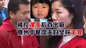被控谋杀后首出庭 俄州中餐馆夫妇坚称无罪