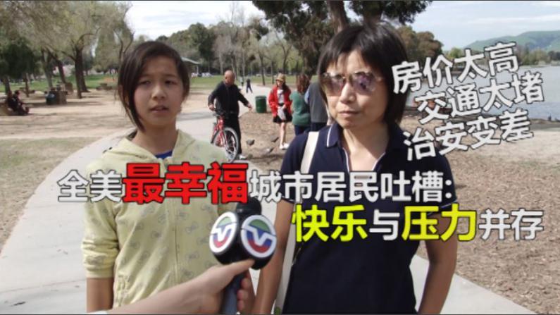 北加弗利蒙荣登全美最幸福城市榜首 华裔居民有何快乐秘籍?