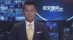 2017年03月15日中文晚间播报