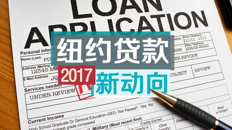2017房贷政策的最新情况 购房者如何应对房贷利率上涨?