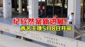 纪欣然案两名主嫌犯5月8日进入陪审团程序