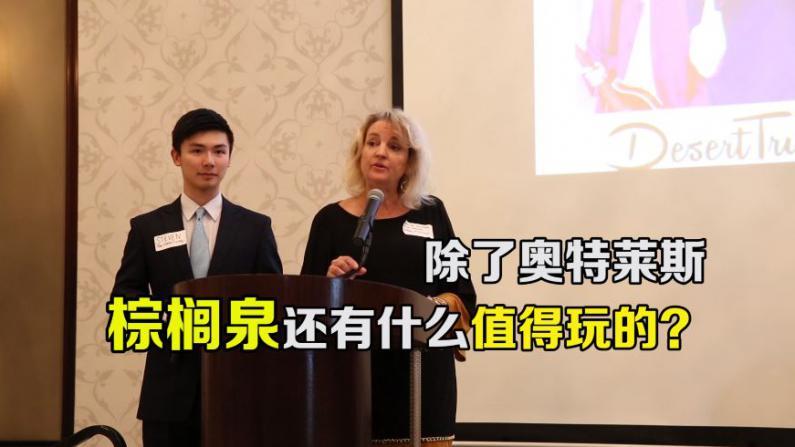 棕榈泉旅游局赴洛杉矶推介招揽中国客