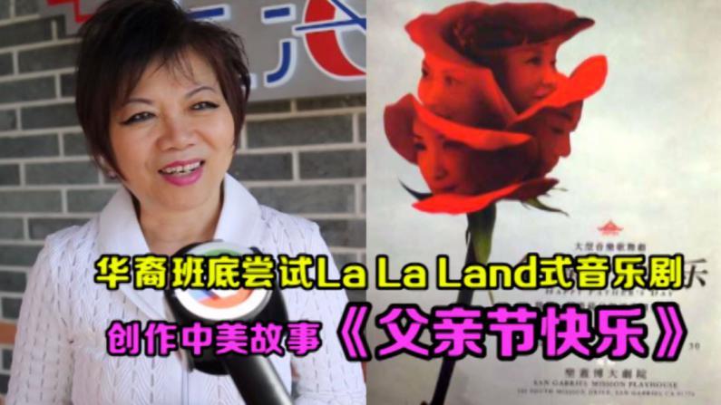 华裔班底创作音乐剧《父亲节快乐》 39首原创歌曲讲述中美故事