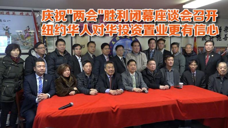 庆祝中国两会胜利闭幕座谈会:对华投资置业更有信心
