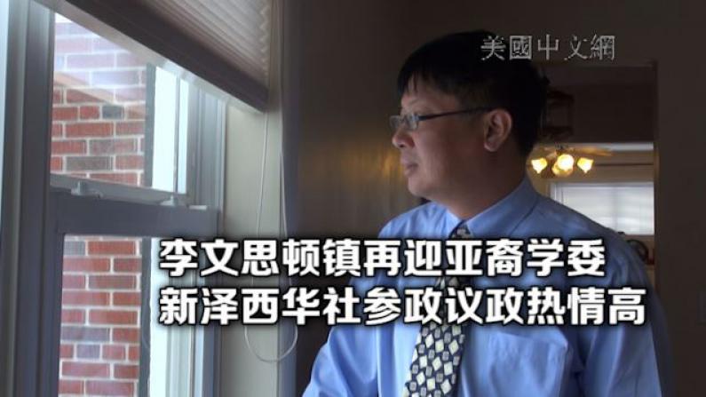 新泽西李文思顿12年来首迎华裔学委 沈小乐:关注教育不分职业