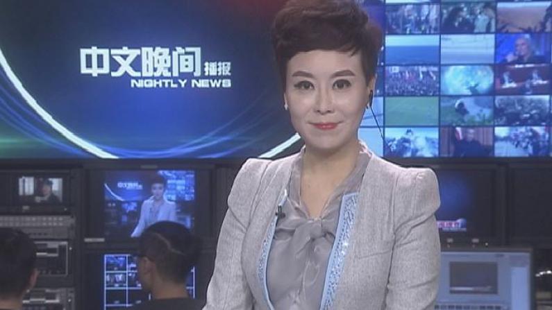2017年03月16日中文晚间播报