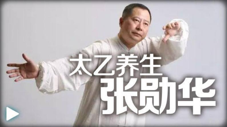 张勋华:太乙养生