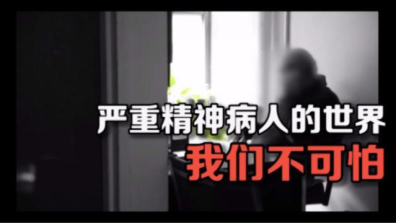 走进纽约华裔精神病人世界  谁愿意听他们的声音?