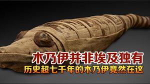 木乃伊并非埃及独有 超过七千年历史木乃伊竟在这