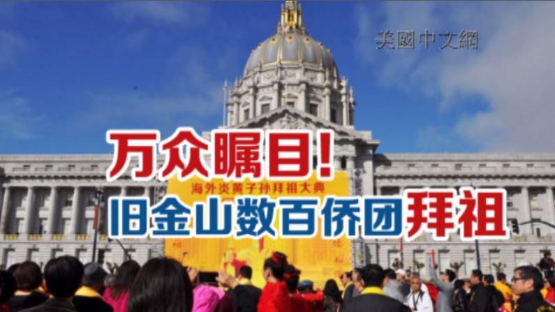 旧金山炎黄子孙拜祖大典主席张丽莉:让所有的华人都能寻到根