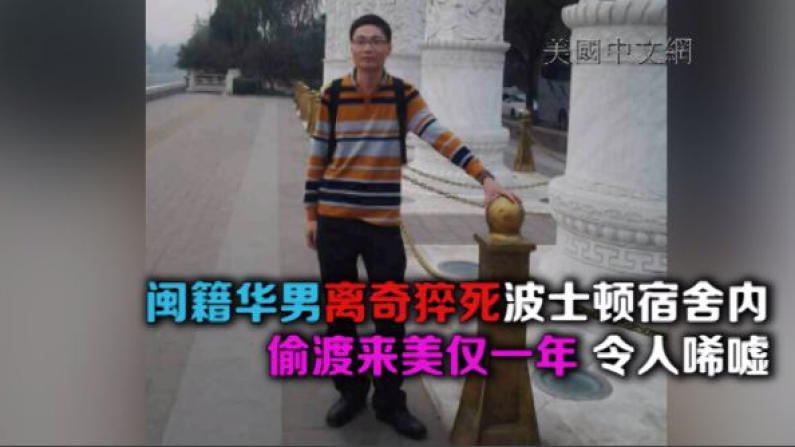 38岁华男偷渡来美仅一年 13日清晨离奇猝死波士顿宿舍内
