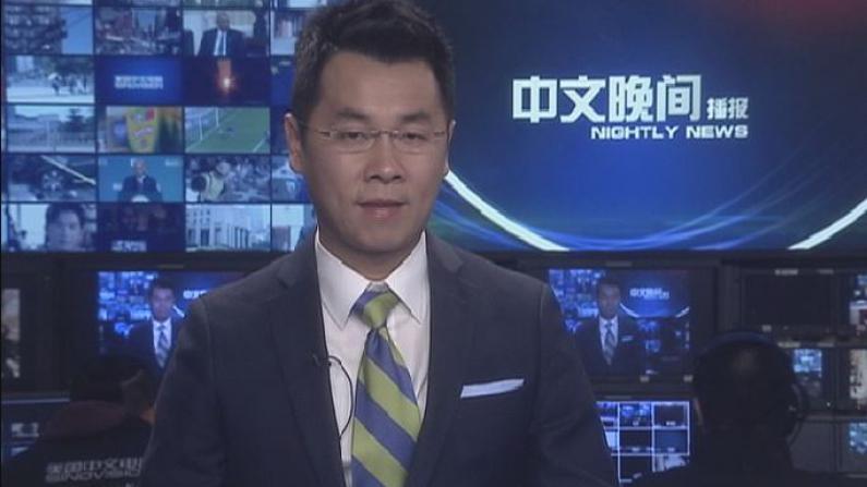 2017年03月17日中文晚间播报