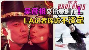 吴彦祖携美剧《荒原》回归 开启寻找极乐世界新旅程
