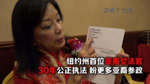 纽约州首位亚裔女法官 公正执法30年 盼更多亚裔参政