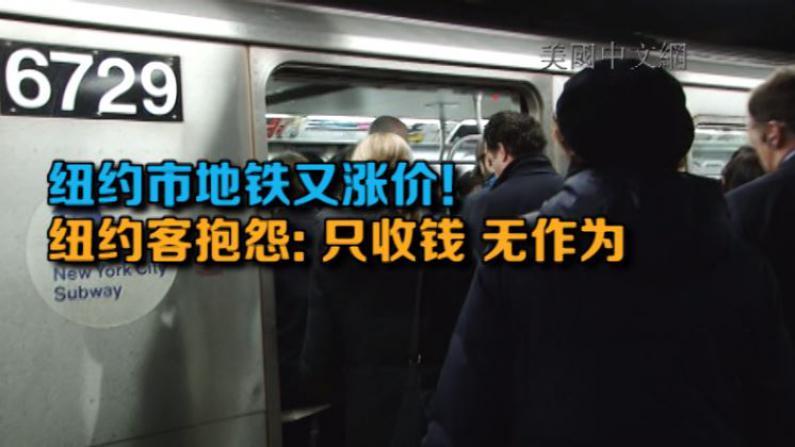 纽约市地铁涨价明起生效 纽约客抱怨MTA: 只收钱 无作为