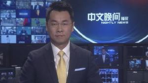 2017年03月18日中文晚间播报