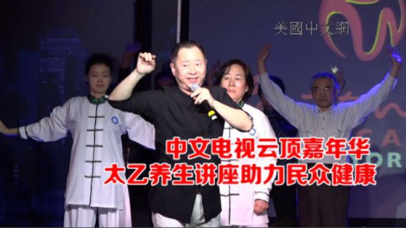中文电视云顶嘉年华  太乙养生讲座助力民众健康
