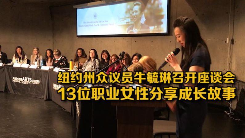 纽约州众议员牛毓琳曼哈顿召开座谈会  13位职业女性分享成长故事