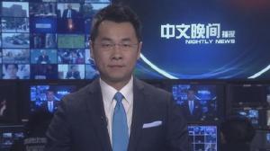 2017年03月19日中文晚间播报