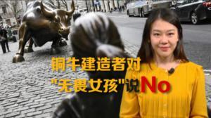 """华尔街""""无畏女孩""""铜像被指炒作 女权崛起还是变相营销?"""