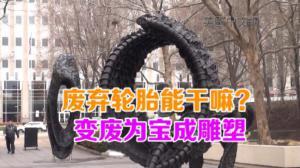 废弃轮胎能干嘛?变废为宝成雕塑