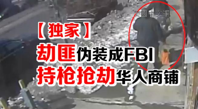 【独家】劫匪伪装成FBI 持枪抢劫华人商铺