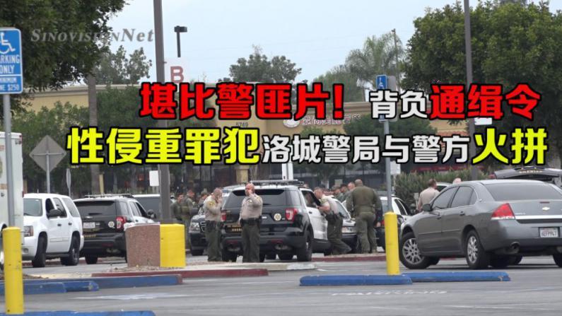 背负4万元重罪通缉令   性侵罪犯警局门前与警方火拼