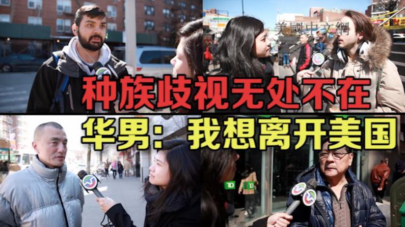 种族歧视无处不在 华男:我想离开美国