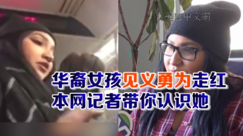 华裔女孩见义勇为走红 本网记者带你认识她