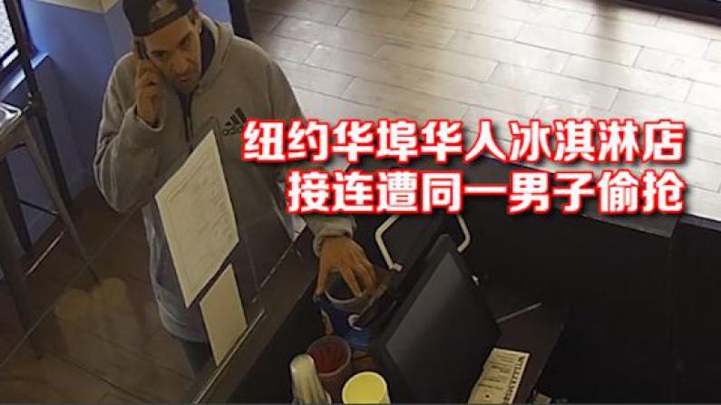 纽约华埠华人冰淇淋店  接连遭同一男子偷抢