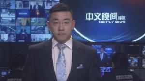 2017年03月20日中文晚间播报