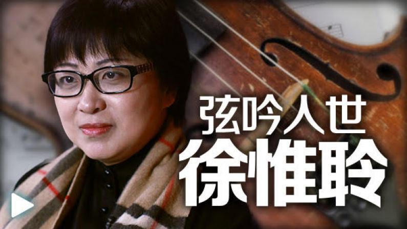 徐惟聆:世界不可没有小提琴